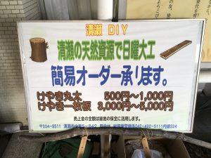 清瀬DIY①