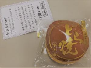 どら焼き (2)